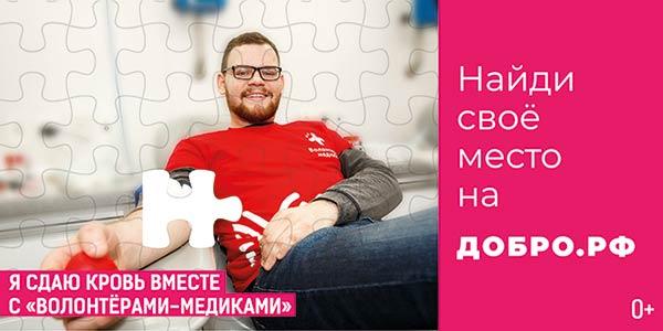 Я сдаю кровь вместе с Волонтерами-медиками - добро.рф