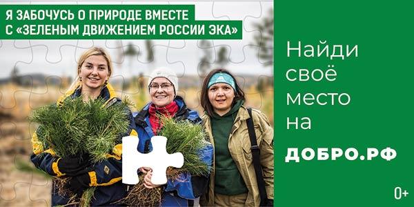 Я забочусь о природе вместе с Зеленым движением России ЭКА