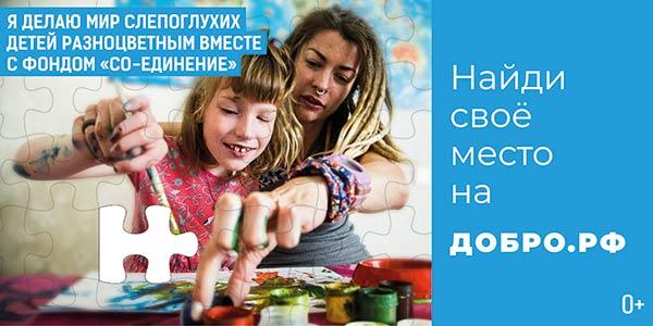 Я делаю мир слепоглухих детей разноцветным вместе с фондом Со-единение