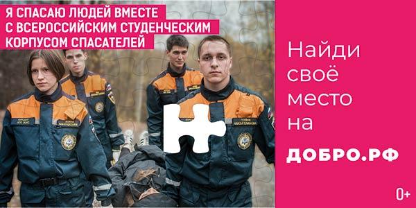 Я спасаю людей вместе с всероссийским студенческим корпусом спасателей