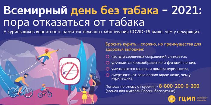 всемирный день без табака 2021