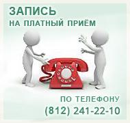 Запись на приём по телефону: (812) 241-22-10